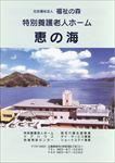 恵の海パンフレット(PDF) 3.14MB