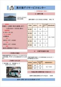 恵の海デイサービスセンターパンフレット(PDF) 269KB